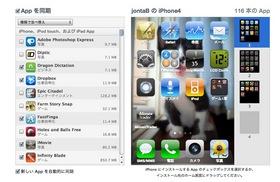 iTunesshot.jpg